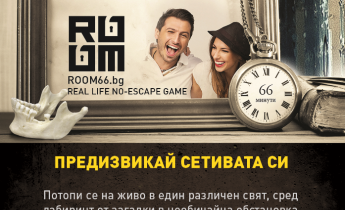 ROOM 66 - Real Life No-Escape Games